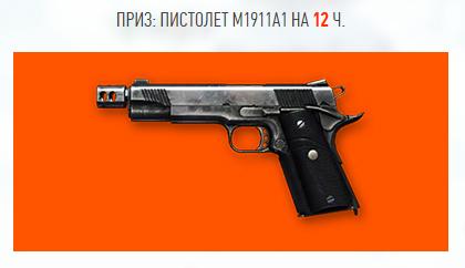 Приз-1