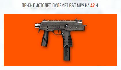 Приз-3