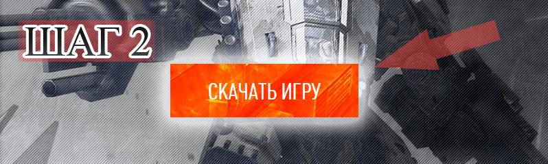 Скачать-2
