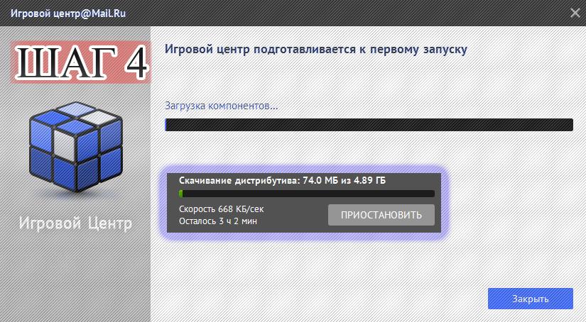 Скачать-4