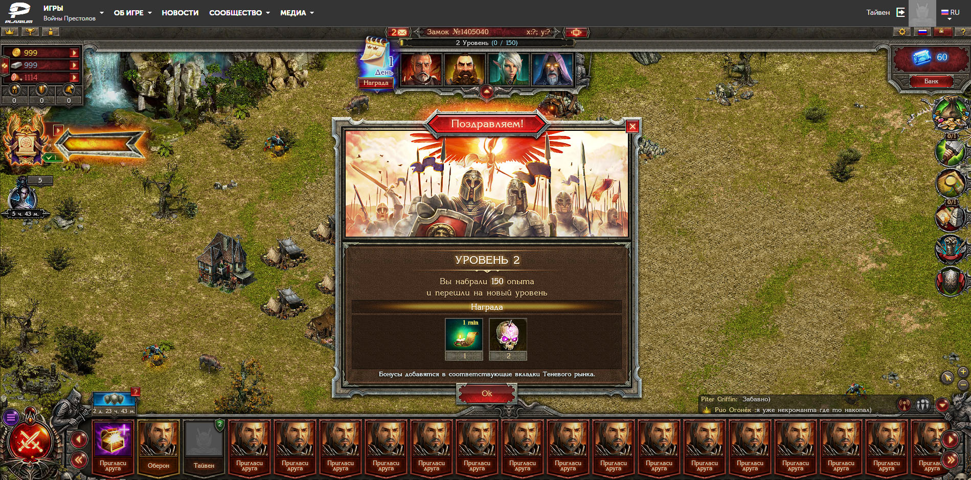 Как отправить скриншот в игре войны престолов