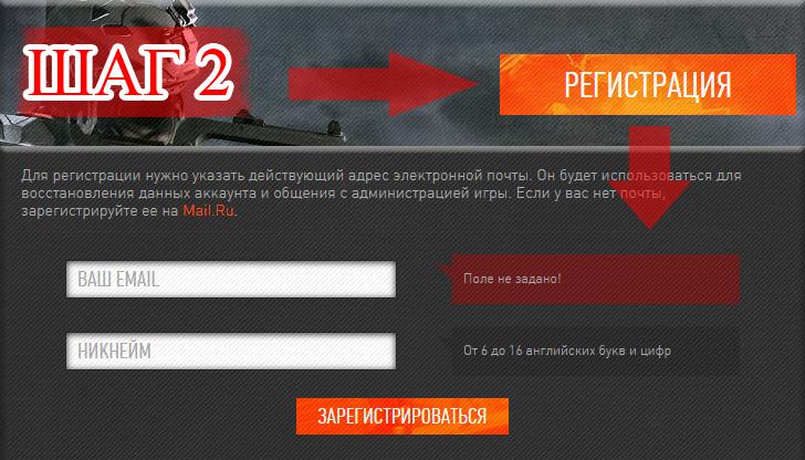 регистрация-2