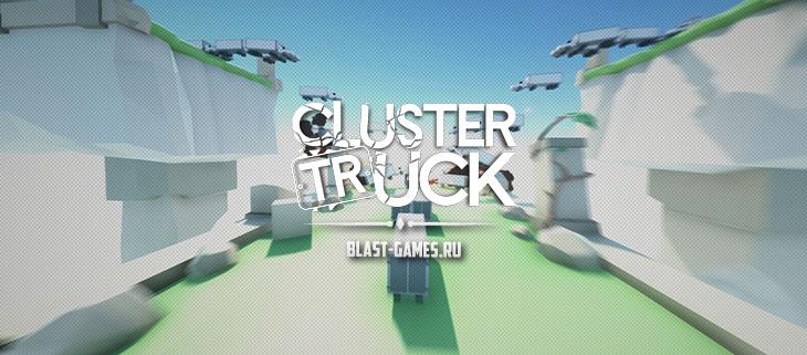 Clustertruck