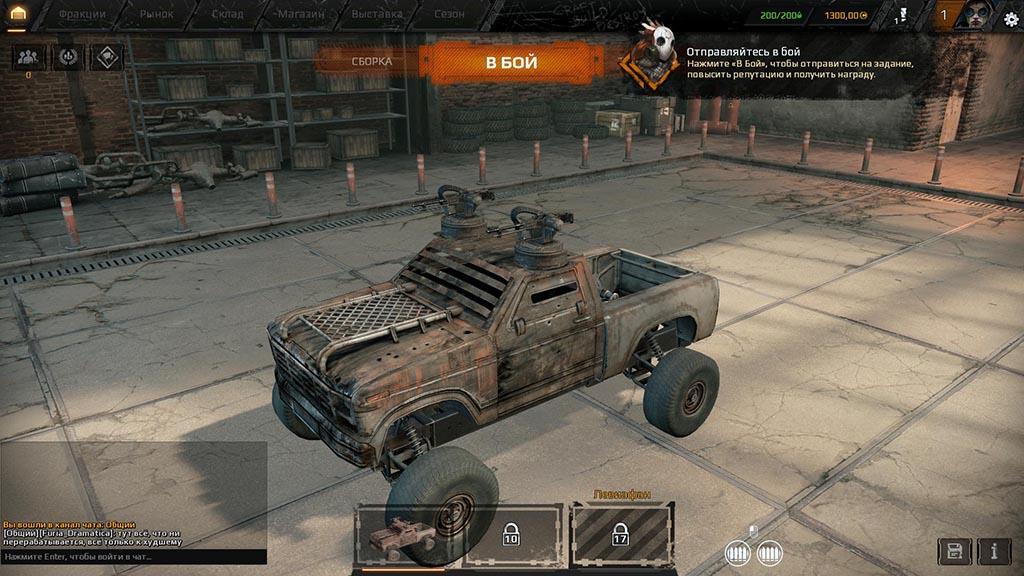 Первая машина в Crossout