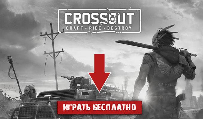 Регистрация в Crossout ОБТ