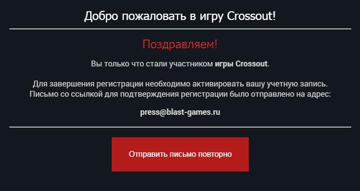 Регистрация Crossout