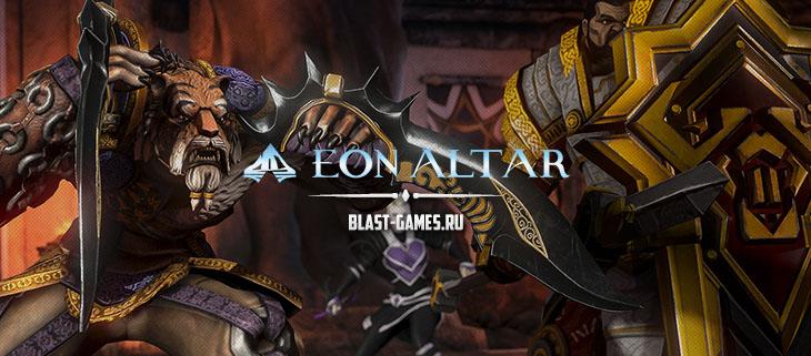 eon-altar-obzor-header