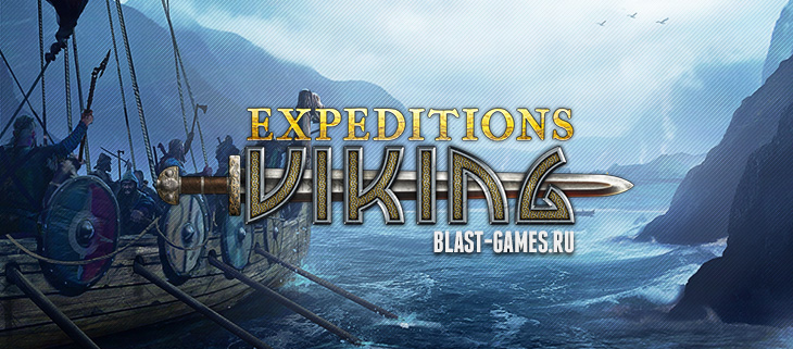 Expeditions Vikings обзор