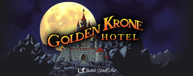 Обзор Golden Krone Hotel