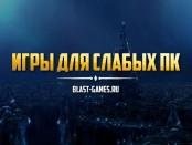 igry-dlja-slabyh-pk-header