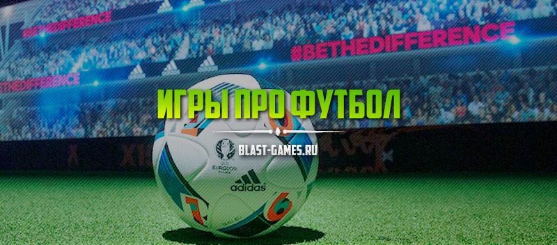 igry-pro-futbol-header-2
