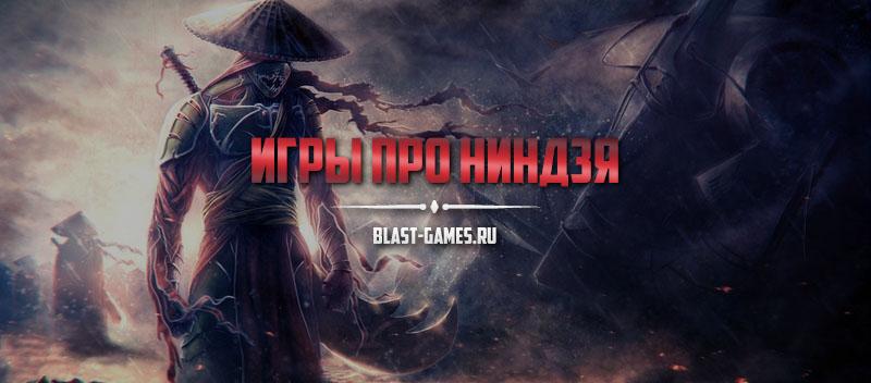 igry-pro-ninja-na-pc-header