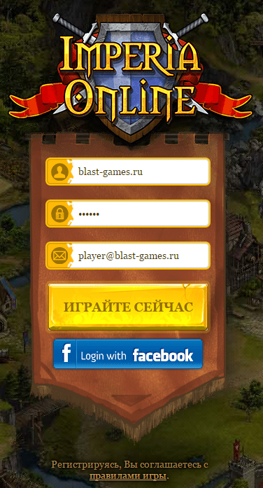 imeria-onlajn-igrat-registracyja