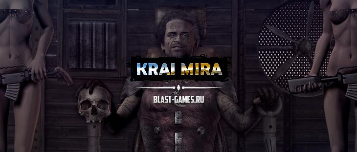 krai-mira-obzor-header
