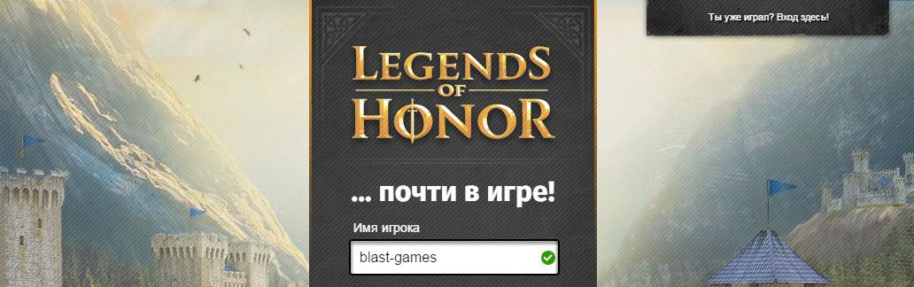 legendsofhonor-registraciya-step-1