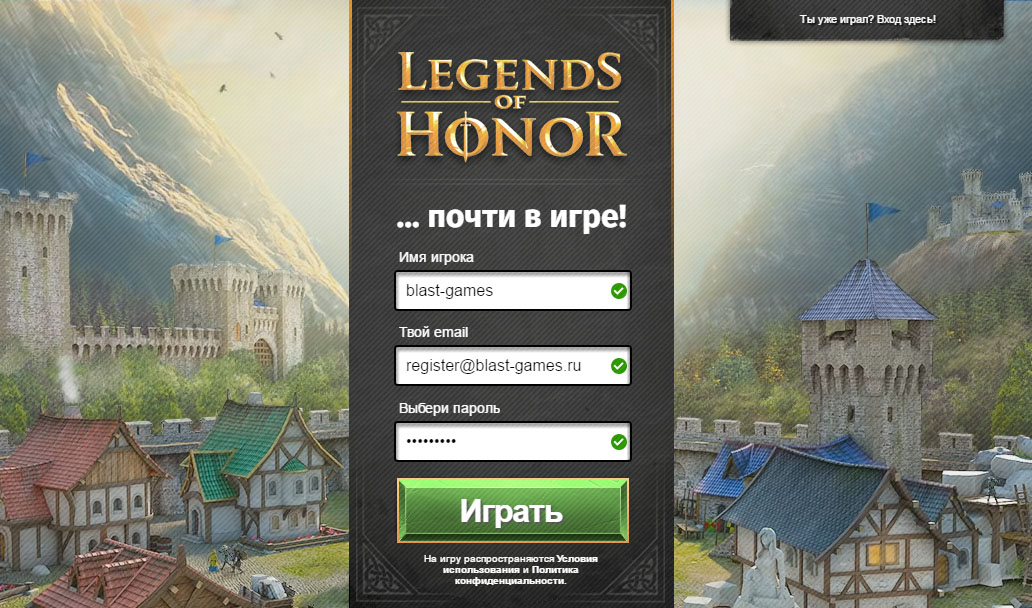 legendsofhonor-registraciya-step-2