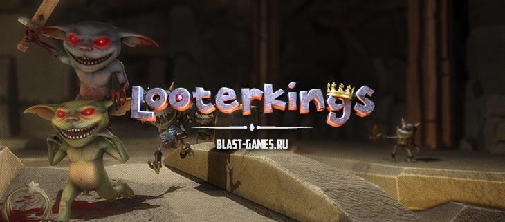 looterkings-obzor-header2