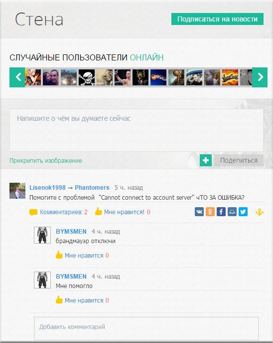 phantomers-oficialnyj-sajt-stena