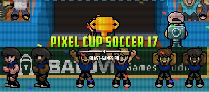 pixel-cup-soccer-17-obzor-header2