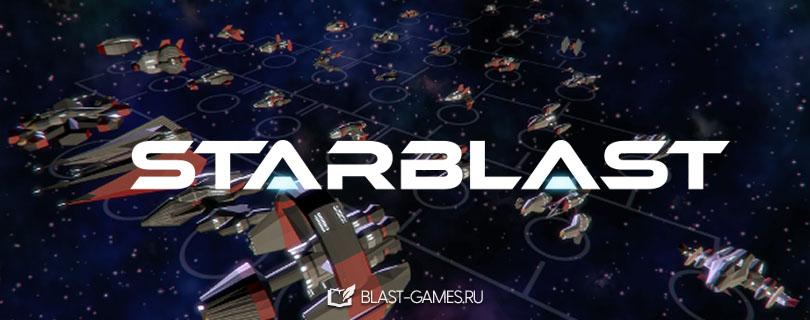 Обзор Starblast