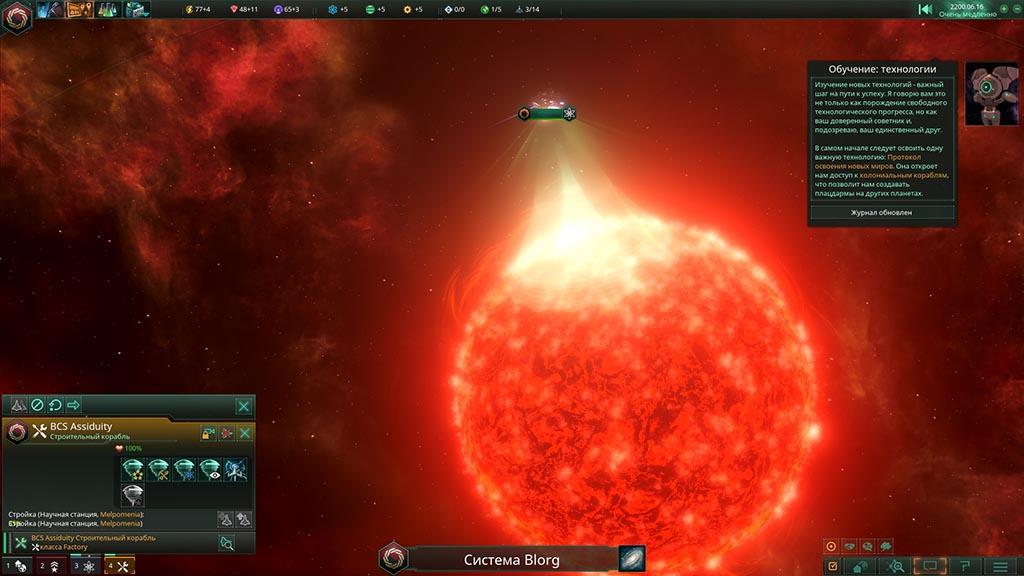 stellaris-obzor-scr-1