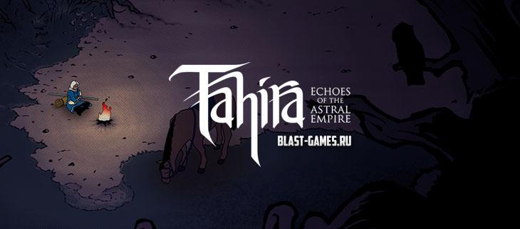 tahira-obzor-header