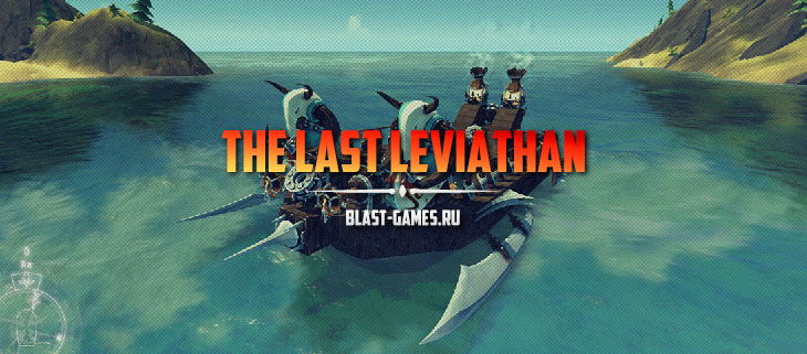 the-last-leviathan-obzor-header