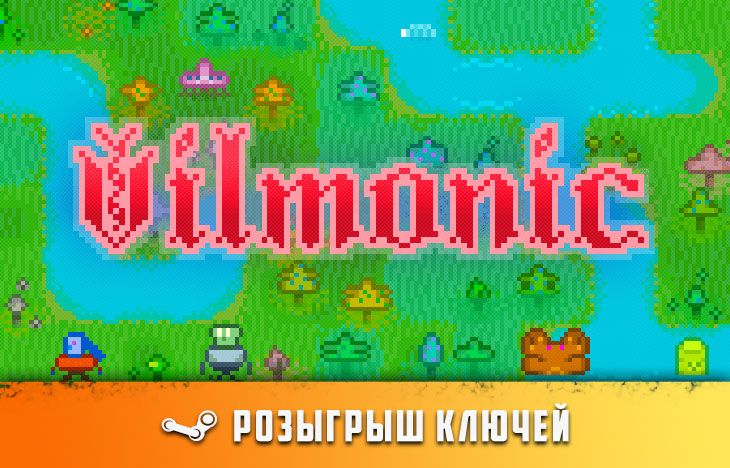 vilmonic-giveaway